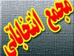 مجمع انتخاباتی بسکتبال خوزستان