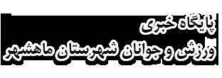 پایگاه خبری ورزش و جوانان ماهشهر